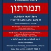 Tamar invites you to a Tamarathon May 26th 2013
